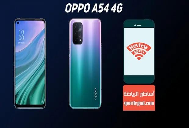 سعر و مواصفات OPPO A54