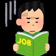 渋い顔でバイト雑誌を見る人のイラスト(男性)