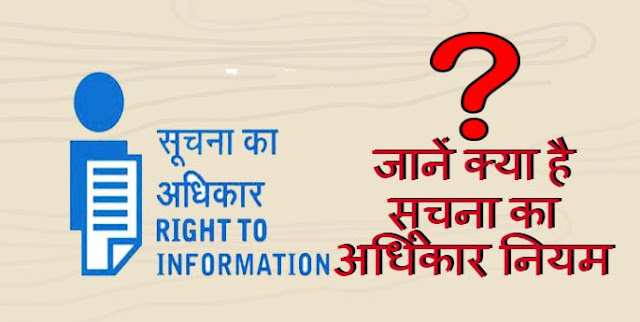 Know About Right to Information Rule