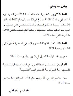 إعلان عن فتح مسابقة وطنية لتوظيف الطلبة القضاة لسنة 2021