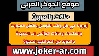 Statut en arabe حالات بالعربية 2021 - الجوكر العربي