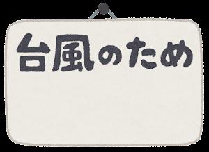 「台風のため」のイラスト文字