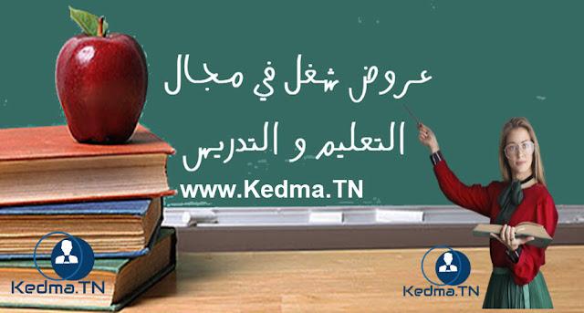 www.Kedma.TN