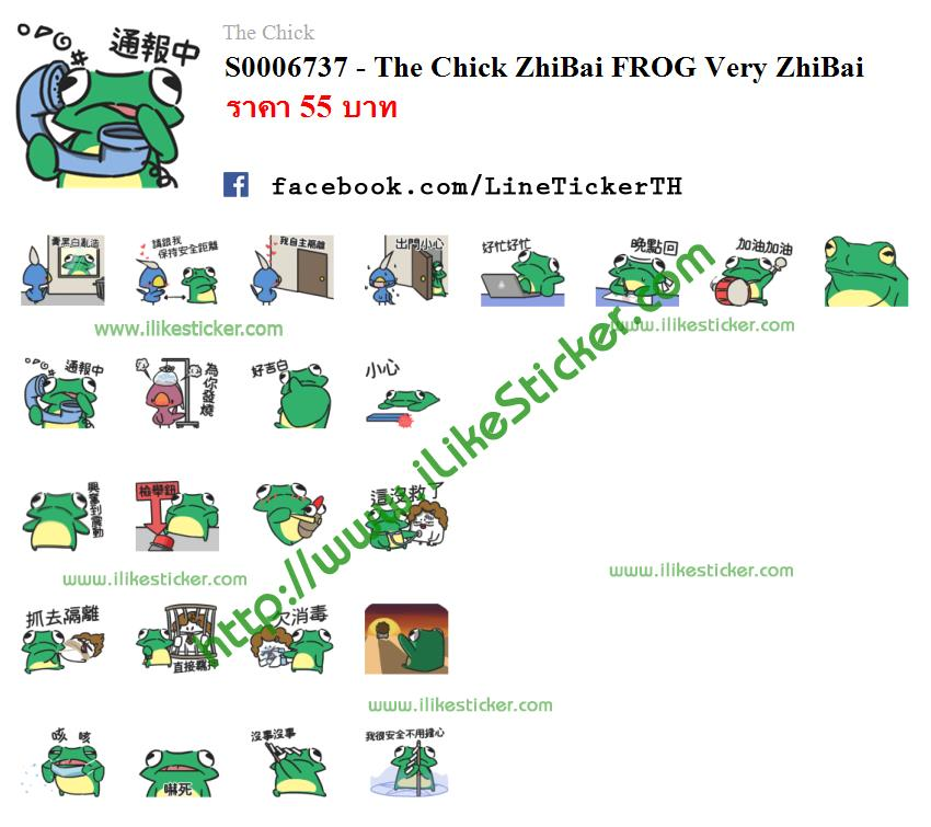 The Chick ZhiBai FROG Very ZhiBai