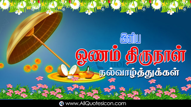 Onam-Wishes-In-Tamil-Onam-Ashamshagal-Onam-HD-Wallpapers-Onam-Festival-Whatsapp-pictures-Latest-facebook-good-morning-quotes-wishes-for-Whatsapp-Life-Facebook-Images-Inspirational-Thoughts-Sayings-greetings-wallpapers-pictures-images