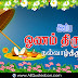 2019 Happy Onam Greetings Tamil Kavithaigal HD Wallpapers Best Onam Wishes in Tamil Online Whatsapp Messages Top Happy Onam Tamil Quotes Images