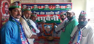 ljp-celebrate-ambedkar-anniversiry