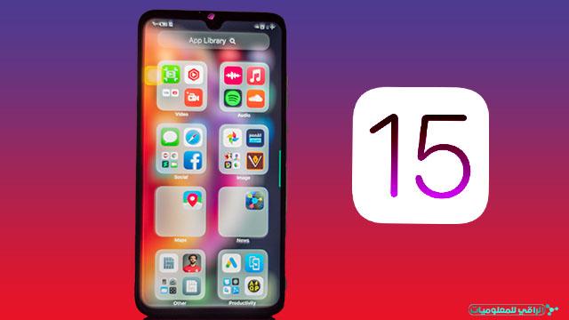 احصل على مظهر iOS 15 على هاتفك الأندرويد