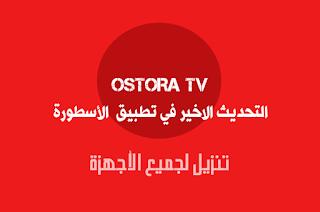 تحميل تطبيق الأسطورة ostora tv 2021 تنزيل برنامج للهاتف والحاسوب