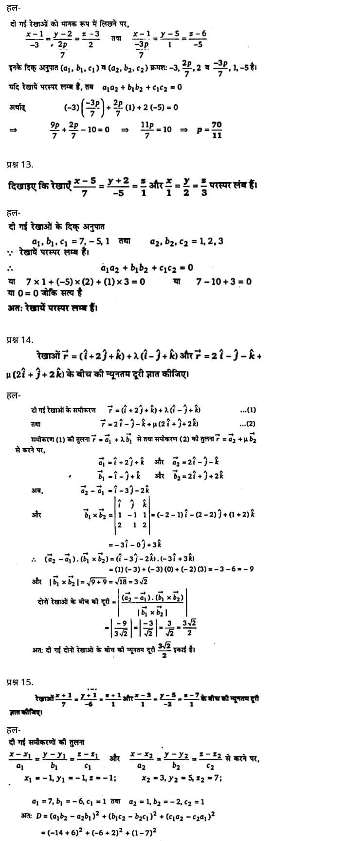 """Class 12 Maths Chapter 11"", ""Three Dimensional Geometry"", Hindi Medium मैथ्स कक्षा 12 नोट्स pdf,  मैथ्स कक्षा 12 नोट्स 2021 NCERT,  मैथ्स कक्षा 12 PDF,  मैथ्स पुस्तक,  मैथ्स की बुक,  मैथ्स प्रश्नोत्तरी Class 12, 12 वीं मैथ्स पुस्तक RBSE,  बिहार बोर्ड 12 वीं मैथ्स नोट्स,   12th Maths book in hindi,12th Maths notes in hindi,cbse books for class 12,cbse books in hindi,cbse ncert books,class 12 Maths notes in hindi,class 12 hindi ncert solutions,Maths 2020,Maths 2021,Maths 2022,Maths book class 12,Maths book in hindi,Maths class 12 in hindi,Maths notes for class 12 up board in hindi,ncert all books,ncert app in hindi,ncert book solution,ncert books class 10,ncert books class 12,ncert books for class 7,ncert books for upsc in hindi,ncert books in hindi class 10,ncert books in hindi for class 12 Maths,ncert books in hindi for class 6,ncert books in hindi pdf,ncert class 12 hindi book,ncert english book,ncert Maths book in hindi,ncert Maths books in hindi pdf,ncert Maths class 12,ncert in hindi,old ncert books in hindi,online ncert books in hindi,up board 12th,up board 12th syllabus,up board class 10 hindi book,up board class 12 books,up board class 12 new syllabus,up Board Maths 2020,up Board Maths 2021,up Board Maths 2022,up Board Maths 2023,up board intermediate Maths syllabus,up board intermediate syllabus 2021,Up board Master 2021,up board model paper 2021,up board model paper all subject,up board new syllabus of class 12th Maths,up board paper 2021,Up board syllabus 2021,UP board syllabus 2022,  12 वीं मैथ्स पुस्तक हिंदी में, 12 वीं मैथ्स नोट्स हिंदी में, कक्षा 12 के लिए सीबीएससी पुस्तकें, हिंदी में सीबीएससी पुस्तकें, सीबीएससी  पुस्तकें, कक्षा 12 मैथ्स नोट्स हिंदी में, कक्षा 12 हिंदी एनसीईआरटी समाधान, मैथ्स 2020, मैथ्स 2021, मैथ्स 2022, मैथ्स  बुक क्लास 12, मैथ्स बुक इन हिंदी, बायोलॉजी क्लास 12 हिंदी में, मैथ्स नोट्स इन क्लास 12 यूपी  बोर्ड इन हिंदी, एनसीईआरटी मैथ्स की किताब हिंदी में,  बोर्ड 12 वीं तक, 12 वीं तक की पाठ्यक्रम, बोर्ड कक्षा 10 की हिंदी पुस्तक  , बोर्ड"