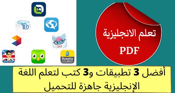 أفضل 3 تطبيقات وثلاث كتب لتعلم اللغة الإنجليزية جاهزة للتحميل