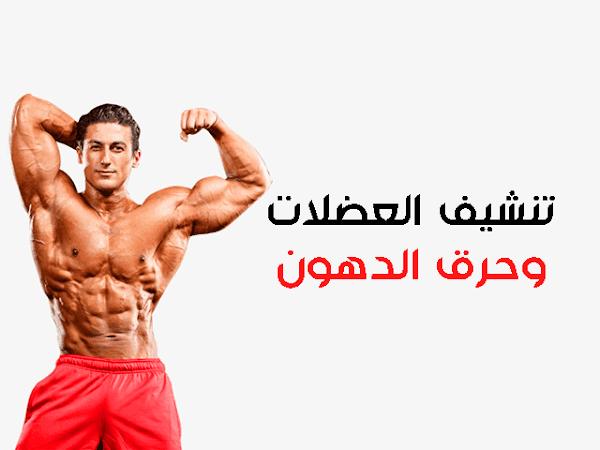 تنشيف العضلات وحرق الدهون