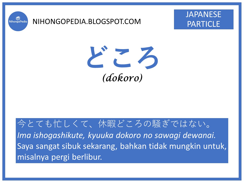 "Belajar Partikel Bahasa Jepang Á©ã""ろ Dokoro"