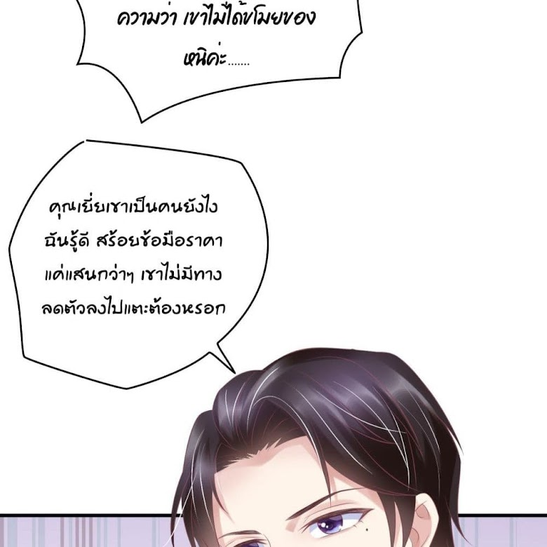 Contract Sweet Pet Don't Want To Run Away from Hot Mom - หน้า 43