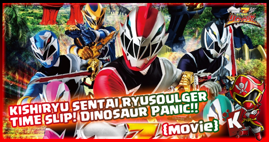 Kishiryu Sentai Ryusoulger The Movie: Time Slip! Dinosaur Panic!! (Movie)