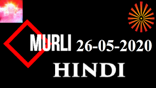 Brahma Kumaris Murli 26 May 2020 (HINDI)