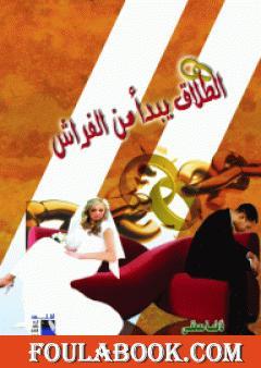 كتاب فن العلاقة الزوجية pdf