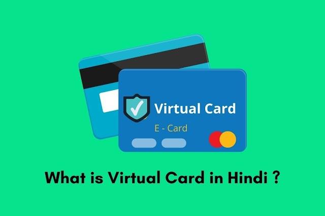 Virtual Card क्या है और कैसे बनाते है ?