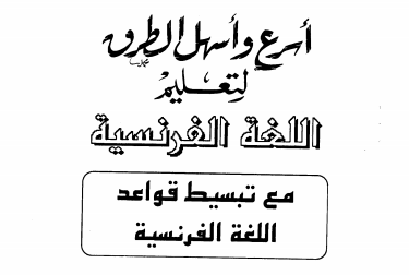 كتاب تعلم اللغة الفرنسية PDF