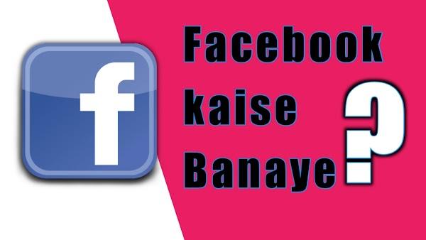 नया फेसबुक कैसे बनाया जाता है ?