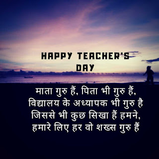 Teachers Day Quote in Hindi
