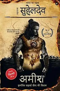 bharat ka rakshak maharaja suheldev hindi by amish tripathi,best mythological fiction novels in hindi
