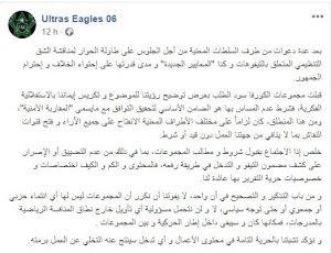 السلطات الأمنية بالدارالبيضاء تعقد إجتماعا مع فصائل مشجعي الرجاء حول مضامين التيفوهات