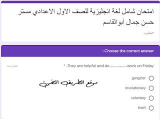 امتحان لغة انجليزية الكترونى شامل للصف الاول الاعدادي لمستر حسن جمال أبوالقاسم