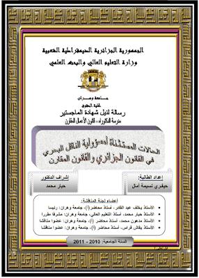 مذكرة ماجستير: الحالات المستثناة لمسؤولية الناقل البحري في القانون الجزائري والقانون المقارن PDF