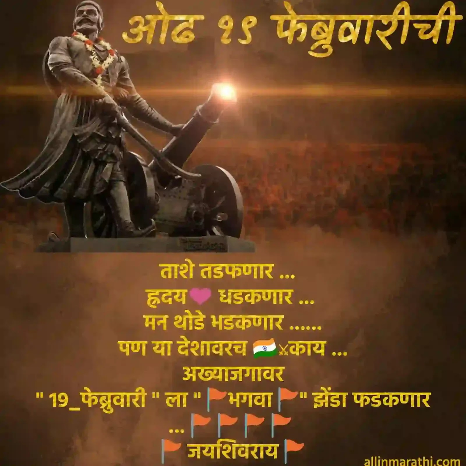 Shiv jayanti wishes images