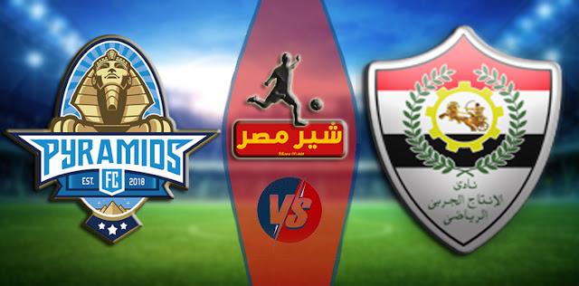مباراة الانتاج الحربي وبيراميدز بث مباشر في الدوري المصري