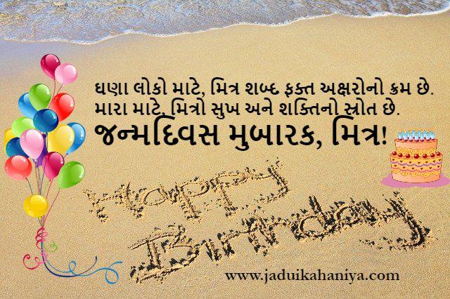 happy birthday status in gujarati