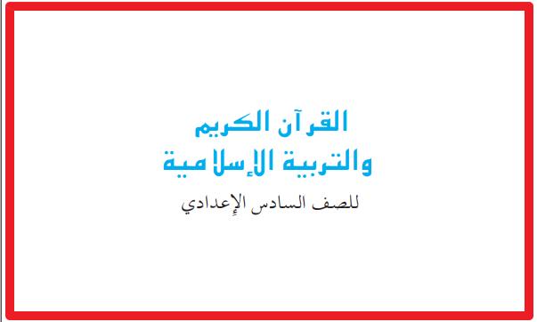 كتاب القرأن الكريم والتربية الأسلامية للصف السادس الأعدادي المنهج الجديد 2018 - 2019