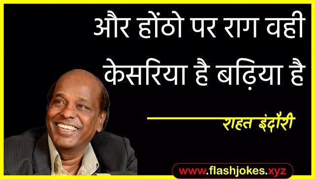 Dr. Rahat Indori - Aur Hontho Par Raag Wahi Kesariya Hai, Badhiya Hai