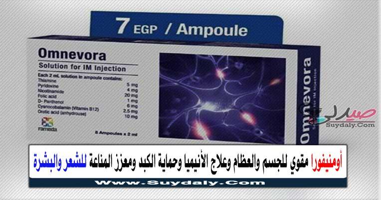 أمنيفورا حقن Omnivora علاج التهاب الأعصاب وعلاج الأنيميا لحماية الكبد وإعادة تكوينه والاكتئاب المواصفات السعر في 2020 والبديل