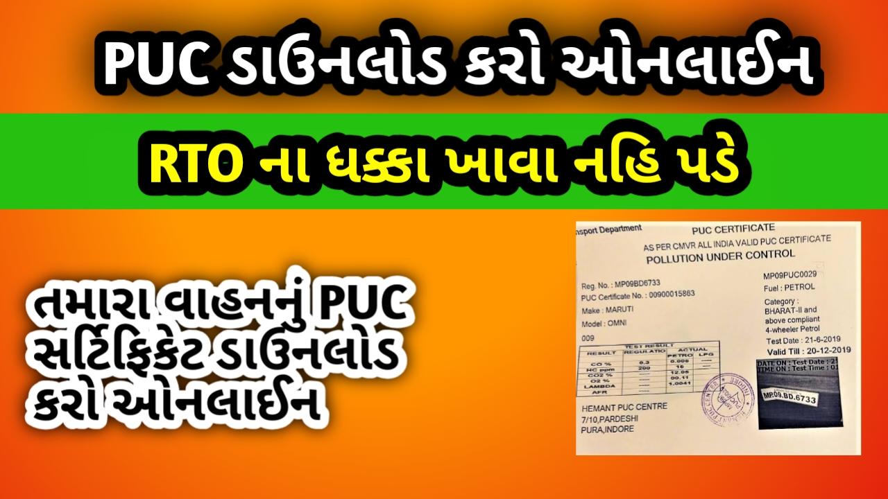 Download PUC Certificate Online