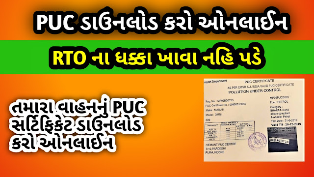 PUC Certificate Download