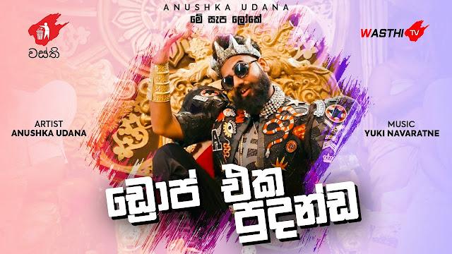 Drop Eka Pudanda  - Wasthi Production