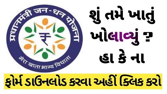 Pradhan Mantri Jan-Dhan Yojana (PMJDY) Download form-2020