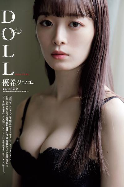 Chloe Yuki 優希クロエ, Weekly Playboy 2021 No.11 (週刊プレイボーイ 2021年11号)
