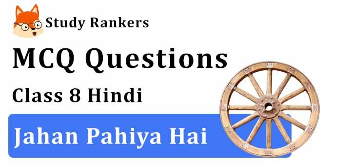 MCQ Questions for Class 8 Hindi: Ch 13 जहाँ पहिया है Vasant