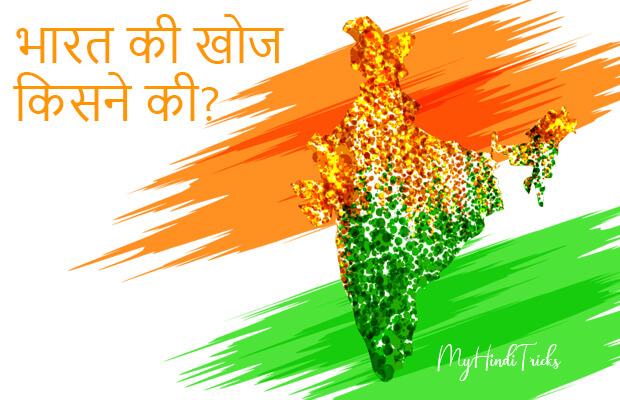 bharat-ki-khoj-kisne-ki