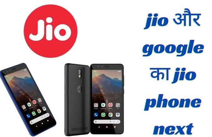 सबसे सस्ता  Reliance और google का jio phone next क्या है in 2021