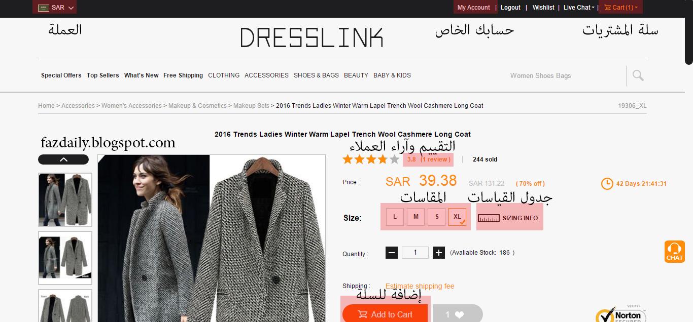 74d841df5ff16 الطلب من موقع دريس لينك الصيني + مشترياتي   How to order from ...