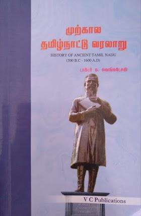 முற்கால தமிழ்நாட்டு வரலாறு - க.வெங்கடேசன் | History of Ancient Tamilnadu
