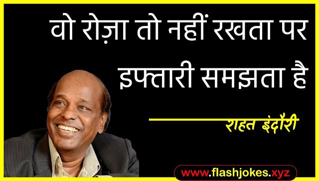 Dr. Rahat Indori - Wo Roza To Nahi Rakhta Par Iftaari Samajhta Hai