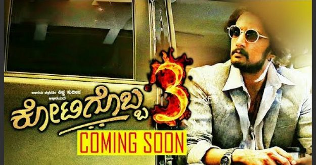 List of Upcoming Kannada Movies of 2018 and 2018 wiki, Release Dates Calendar for all New Kannad language Movies Wikipedia, biggest budget New Kannada Films IMDB, complete List of Kannada cinema in India 2020 calender Koimoi