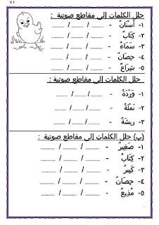 أقوى ملزمة مراجعة لغة عربية للصف الاول الابتدائى ترم اول 2020