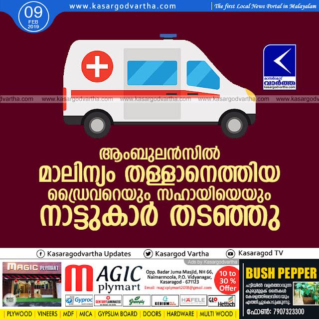 Payyanur, Kasaragod, News, Ambulance, Waste dump, Natives blocked ambulance driver and helper