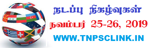 TNPSC Current Affairs November 25-26, 2019